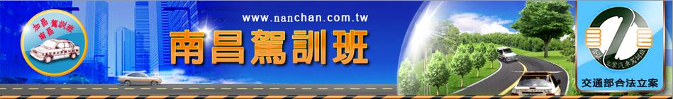高雄市私立南昌汽車駕駛人訓班